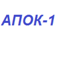 Запчасти АПОК-1