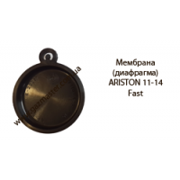 Мембрана (диафрагма) ARISTON 11-14 Fast