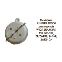 Мембрана JUNKERS BOSCH для моделей W125-2KP, W275, 350, 400-1KP, ZR/ZWR18, 24-3KE, 2WE24-2K