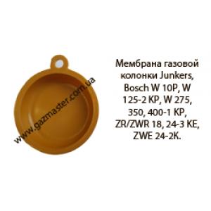 Фото - Мембрана газовой колонки Junkers, Bosch W 10P, W 125-2 KP, W 275, 350, 400-1 KP, ZR/ZWR 18, 24-3 KE, ZWE 24-2К.