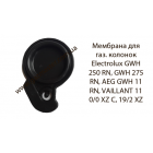 Мембрана для газ. колонок Electrolux GWH 250 RN, GWH 275 RN, AEG GWH 11 RN, VAILLANT 11 0/0 XZ C, 19/2 XZ