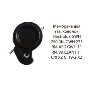 Фото - Мембрана для газ. колонок Electrolux GWH 250 RN, GWH 275 RN, AEG GWH 11 RN, VAILLANT 11 0/0 XZ C, 19/2 XZ,