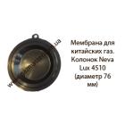Мембрана для китайских газ. Колонок Neva Lux 4510 (диаметр 76мм)