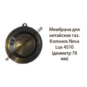 Фото - Мембрана для китайских газ. Колонок Neva Lux 4510 (диаметр 76мм)