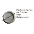 Мембрана Протон -1м,Протон- 3, Мора (Силиконовая) - (артикул 1063)
