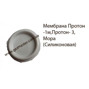 Фото - Мембрана Протон -1м,Протон- 3, Мора (Силиконовая) - (артикул 1063),
