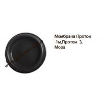 Мембрана Протон -1м,Протон- 3, Мора (Силиконовая)