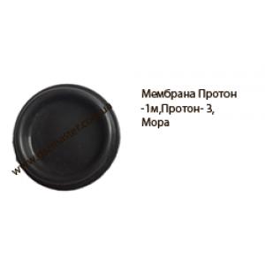 Фото - Мембрана Протон -1м,Протон- 3, Мора (Силиконовая)