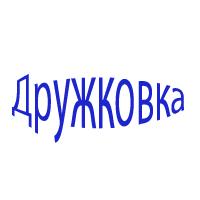 """Запчасти для газовых плит """"ДРУЖКОВКА"""""""